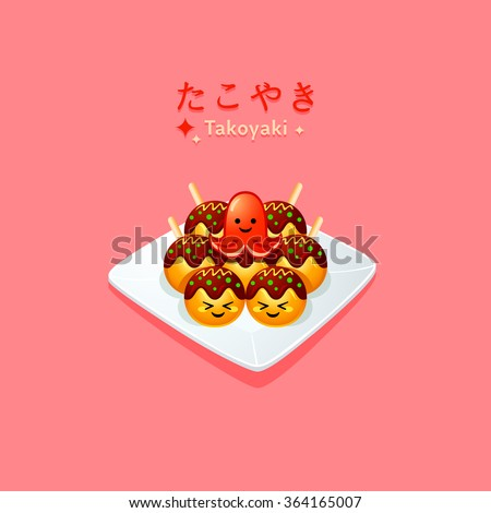 Cute japanese octopus balls takoyaki with name in Japanese and English - stock vector