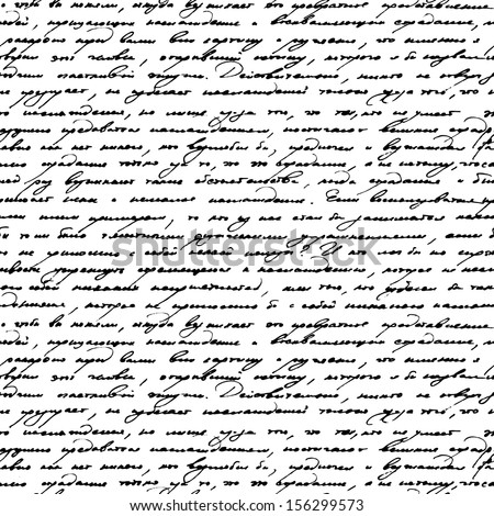 Cyrillic calligraphic text. Vector seamless pattern. - stock vector