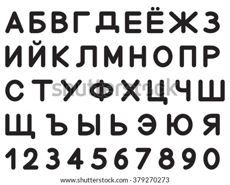Cyrillic font, Russian alphabet letters with set of numbers 1, 2, 3, 4, 5, 6, 7, 8, 9, 0, black isolated on white background, vector illustration. - stock vector