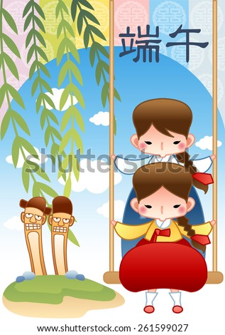 Dano - the 5th day of the 5th month of the Lunar Calendar, pray good health and longevity, girls play on the swing in the park on a background of bright blue sky and old patterns : vector illustration - stock vector