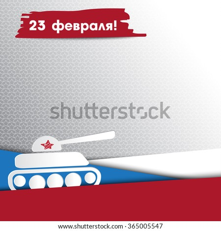 Day of the Armed Forces of Russia. Greeting card with congratulations to 23 february. Vector illustration with tank - stock vector
