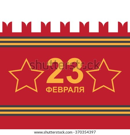 Day of the defender of Fatherland. Kremlin wall. February 23. The day of Soviet and Russian Armies - stock vector