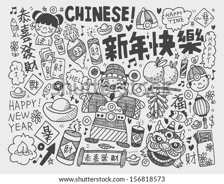 "Doodle Chinese New Year  background,Chinese word ""Happy new year"" ""Congratulation"" ""Spring"" ""Blessing - stock vector"
