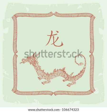 dragon- Chinese zodiac sign - stock vector
