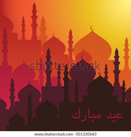 Dusk Mosques 'Eid Mubarak' (Blessed Eid) card in vector format. - stock vector