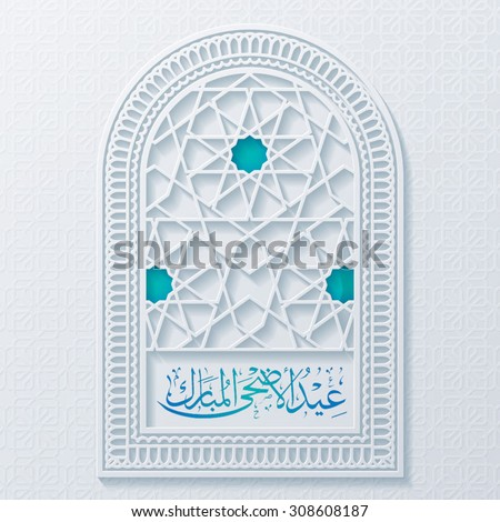 eid adha mubarak arabic calligraphy with arabic patttern on mosque window - stock vector