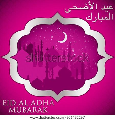 Eid Al Adha card in vector format - stock vector