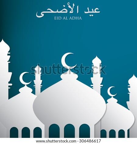 Eid Al Adha (Happy Festival) Mosque Card In Vector Format. - stock vector