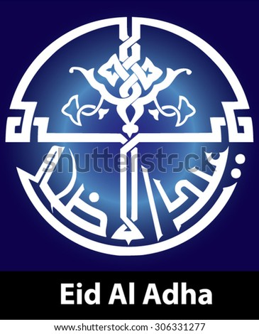 Eid al Adha vector (translate: Greater Eid) with abstract background.The celebration is also known as Festival of the sacrifice,Kurban Bayram in Turkey,Kurban Bajram in Bosnia & Raya Haji in Indonesia - stock vector