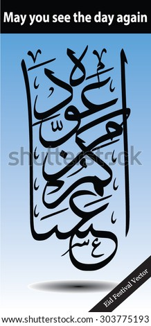 "Eid calligraphy vector of an islamic phrase (transliteration: ""asakum min awadah"" translation:May you see the day again) Common greeting in arab countries during Eid Fitr,Eid Adha celebration festival - stock vector"