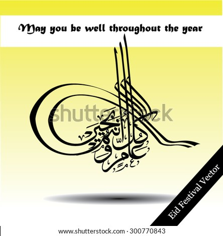 Eid greeting vector in royal seal tughra arabic calligraphy style (translation:May you be well throughout the year).It is commonly use to greet during celebration like Eid Fitr, Eid Adha and new year  - stock vector
