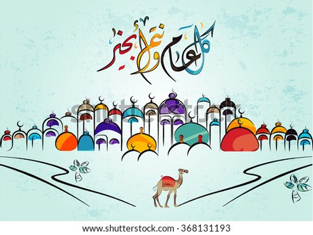 "Eid greetings in Arabic script.'Kullu am wa antum bi-khair' (translated as ""May you be well throughout the year"") - stock vector"