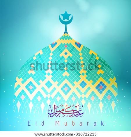 Eid mubarak arabic calligraphy islamic dome mosque colorful arabic pattern mosaic for muslim celebration - Eid Mubarak - translation : Blessed festival - stock vector