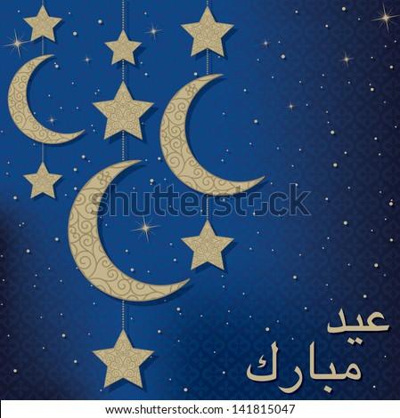 Eid Mubarak (Blessed Eid) mobile card in vector format. - stock vector
