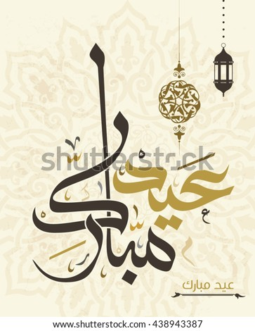 Eid Mubarak' (Blessed Festival) in arabic calligraphy style which is a traditional Muslim greeting during the festivals of Eid ul-Adha and Eid-Fitr 19.Eps10 - stock vector