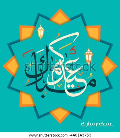 Eid Mubarak' (Blessed Festival) in arabic calligraphy style which is a traditional Muslim greeting during the festivals of Eid ul-Adha and Eid-Fitr 22.Eps10 - stock vector