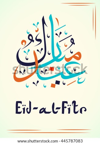 Eid Mubarak. Eid al fitr muslim traditional holiday. Colored abstract vector illustration. Can be used as greeting card or background.  - stock vector