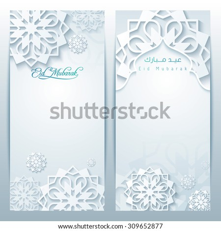 Eid mubarak greeting card background arabic pattern - stock vector