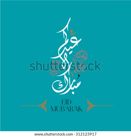 Eid Mubarak Greeting illustrator file in arabic calligraphy with a nice gold and gold finish can be used for Eid Event and wishing muslim in fancy and respectful way - stock vector
