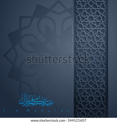 Eid Mubarak greeting - islamic background with arabic geometric pattern - Translation of text : Eid Mubarak - Blessed festival - stock vector