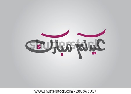 Eid Mubarak (Happy Eid For You) - stock vector