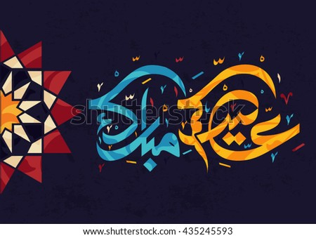 Eid Mubarak (Happy Eid For You) 1. Eps10 - stock vector