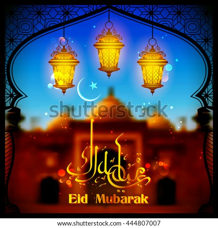 Eid Mubarak (Happy Eid) greeting in Arabic freehand with illuminated lamp - stock vector