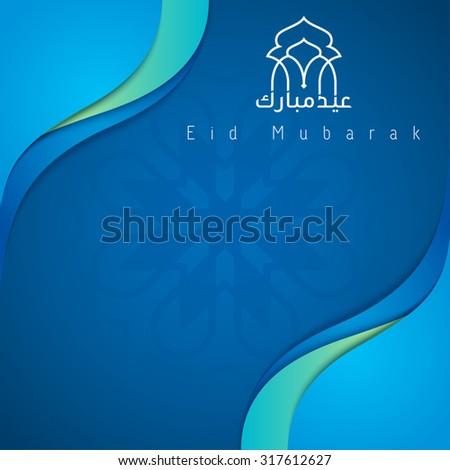 Eid mubarak islamic greeting background - Translation of text : Eid Mubarak - Blessed festival - stock vector