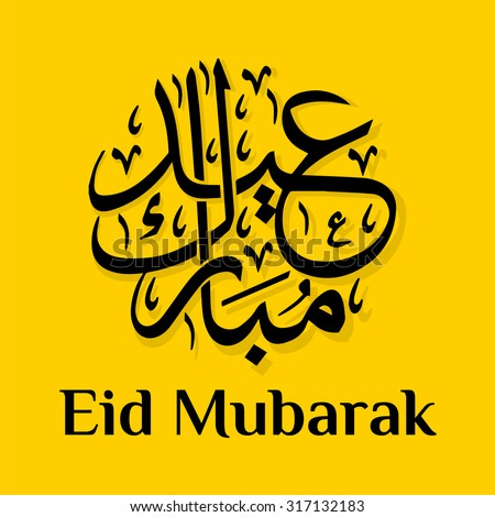Eid Mubarak with arabic calligraphy on yellow background for Eid Celebrations greeting cards - stock vector