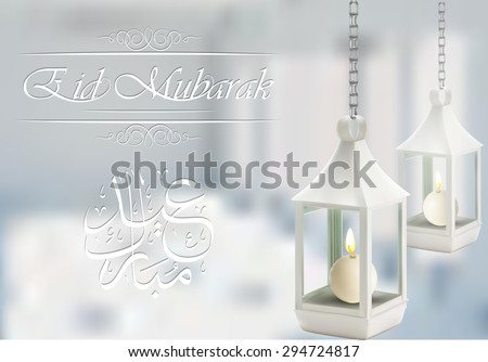 Eid Mubarak with illuminated lamp. vector - stock vector