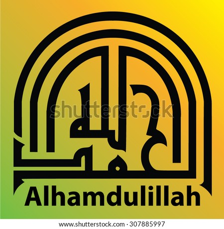 Eid vector islamic phrase Alhamdulillah (translation: All praise be to God) in kufi spiral arabic calligraphy. Muslim recite it for showing gratitude to God after success or after completing any task - stock vector