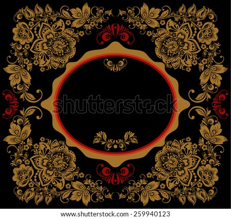 Elegant background with floral ornamental frame and place for text. Floral elements, ornate background - stock vector