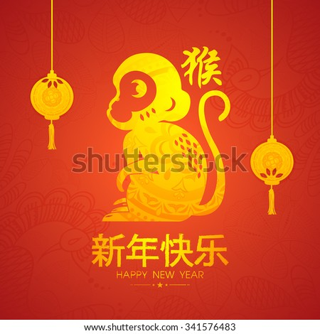 Elegant greeting card with illustration of Monkey, hanging lanterns and Chinese text (Happy New Year 2016) on floral decorated red background. - stock vector
