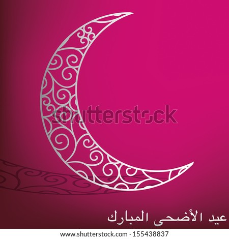 Filigree lace moon Eid Al Adha card in vector format. - stock vector