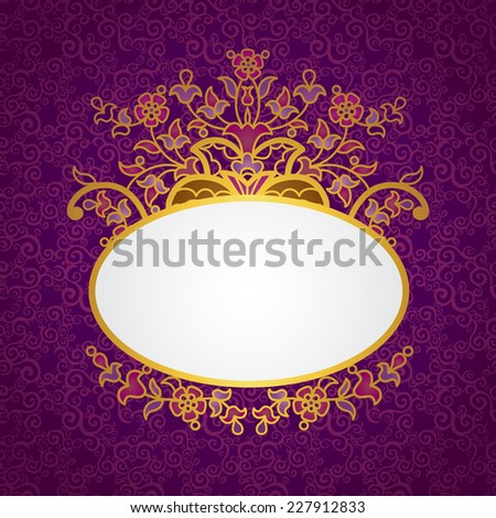 Filigree vector frame in Eastern style. Ornate element for design, place for text. Ornamental lace pattern for wedding invitations and greeting cards.Traditional vintage floral decor in golden colors. - stock vector