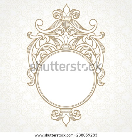 Filigree vector frame in Victorian style. Ornate element for design, place for text. Ornamental circle pattern for wedding invitations and greeting cards. Traditional vintage floral decor. - stock vector
