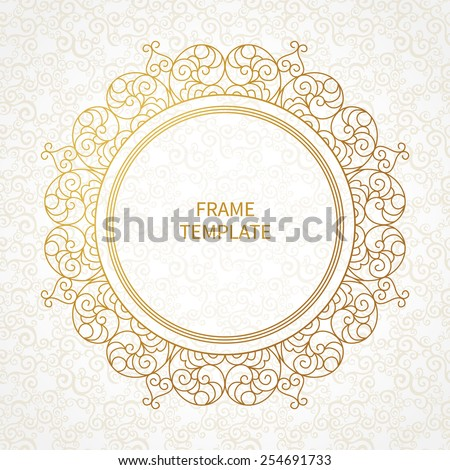 Filigree vector line art frame in Eastern style. Ornate element for design, place for text. Ornamental golden border for wedding invitations and greeting cards. Traditional vintage floral decor. - stock vector