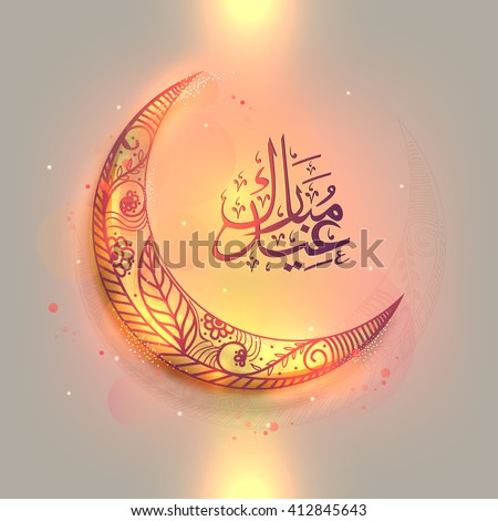 Floral decorated shiny crescent Moon with Arabic Islamic Calligraphy text Eid Mubarak on glossy background for Muslim Community Festival celebration. - stock vector