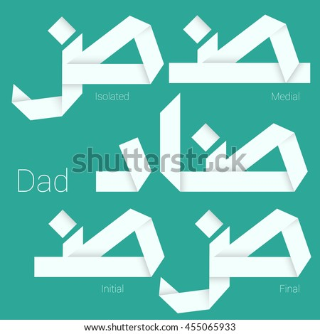 Folded paper Arabic typeface.Letter Daad. Arabic abc. Letters of arabic alphabet. Arabic decorative font. Arabic letters with initial, middle, final and isolated contextual forms. - stock vector