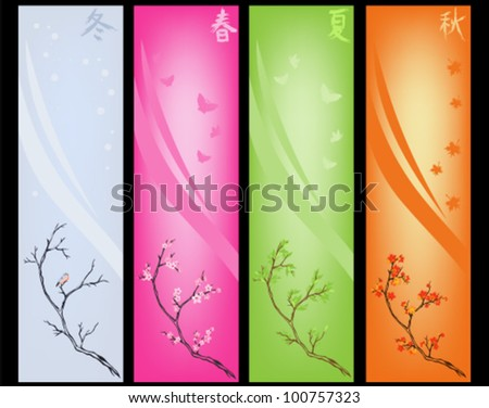 four seasons banners with japanese kanji - winter, spring, summer and fall - stock vector