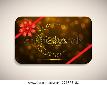 Gift card of Eid Kum Mubarak with intricate Arabic calligraphy for the celebration of Muslim community festival. - stock vector