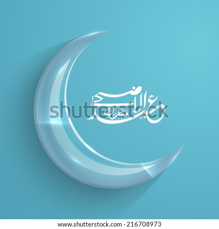 Glossy blue moon with arabic islamic calligraphy of text Eid-Ul-Adha for Muslim community festival of sacrifice celebrations.  - stock vector
