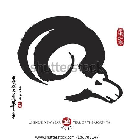 Goat Calligraphy. Rightside chinese seal translation: Everything is going very smoothly. Leftside chinese wording & chinse seal translation: Chinese calendar for year of goat 2015 & spring. - stock vector