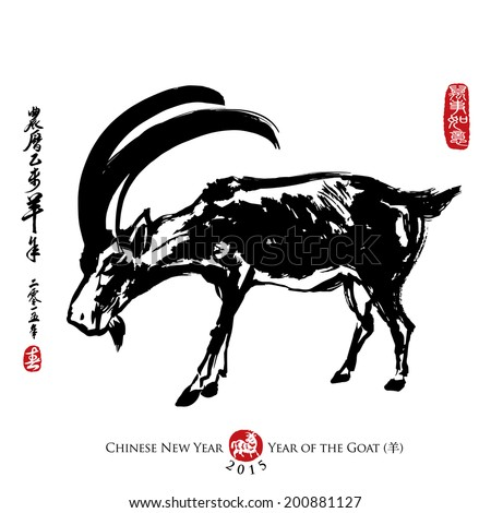 Goat. Chinese New Year 2015. Rightside chinese seal translation: Everything is going very smoothly. Leftside chinese wording & chinse seal translation: Chinese calendar for year of goat 2015 & spring. - stock vector
