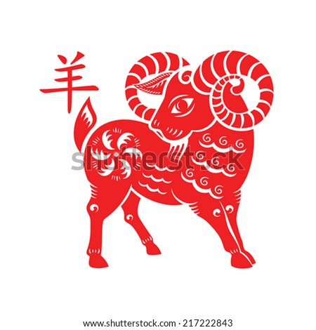 Goat papercut of 2015 Lunar year symbol - stock vector