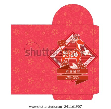 goat red packet template/vector - stock vector