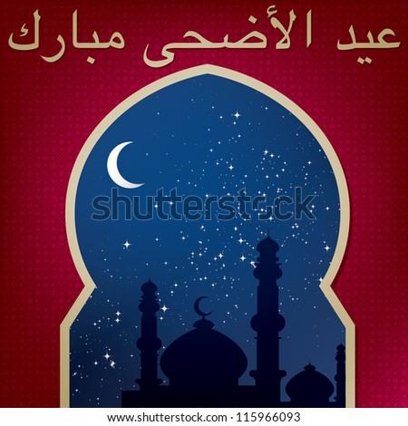 "Gold window ""Eid Al Adha Mubarak"" (Blessed Eid Al Adha) card in vector format. - stock vector"