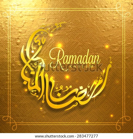 Golden Arabic Islamic calligraphy of text Ramadan Kareem in crescent moon shape, Beautiful glowing greeting or invitation card design for Muslim community festival celebration.  - stock vector