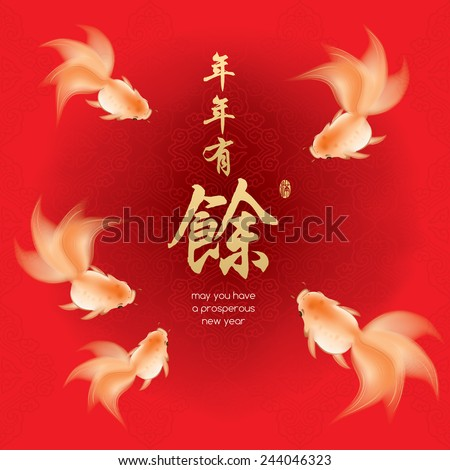 Goldfishes in oriental style painting. Translation of chinese text: May you have a prosperous new year.  - stock vector