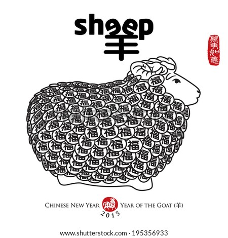 Good Luck Sheep. Chinese New Year 2015 - Year of the Goat. Rightside chinese seal translation: Everything is going very smoothly. - stock vector